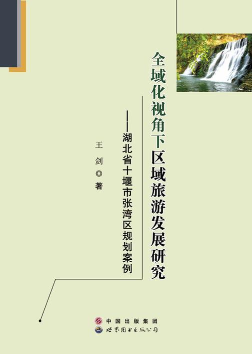 全域化视角下区域旅游发展研究:湖北省十堰市张湾区规划案例