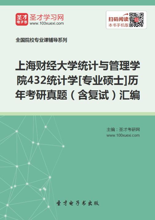 上海财经大学统计与管理学院432统计学[专业硕士]历年考研真题(含复试)汇编