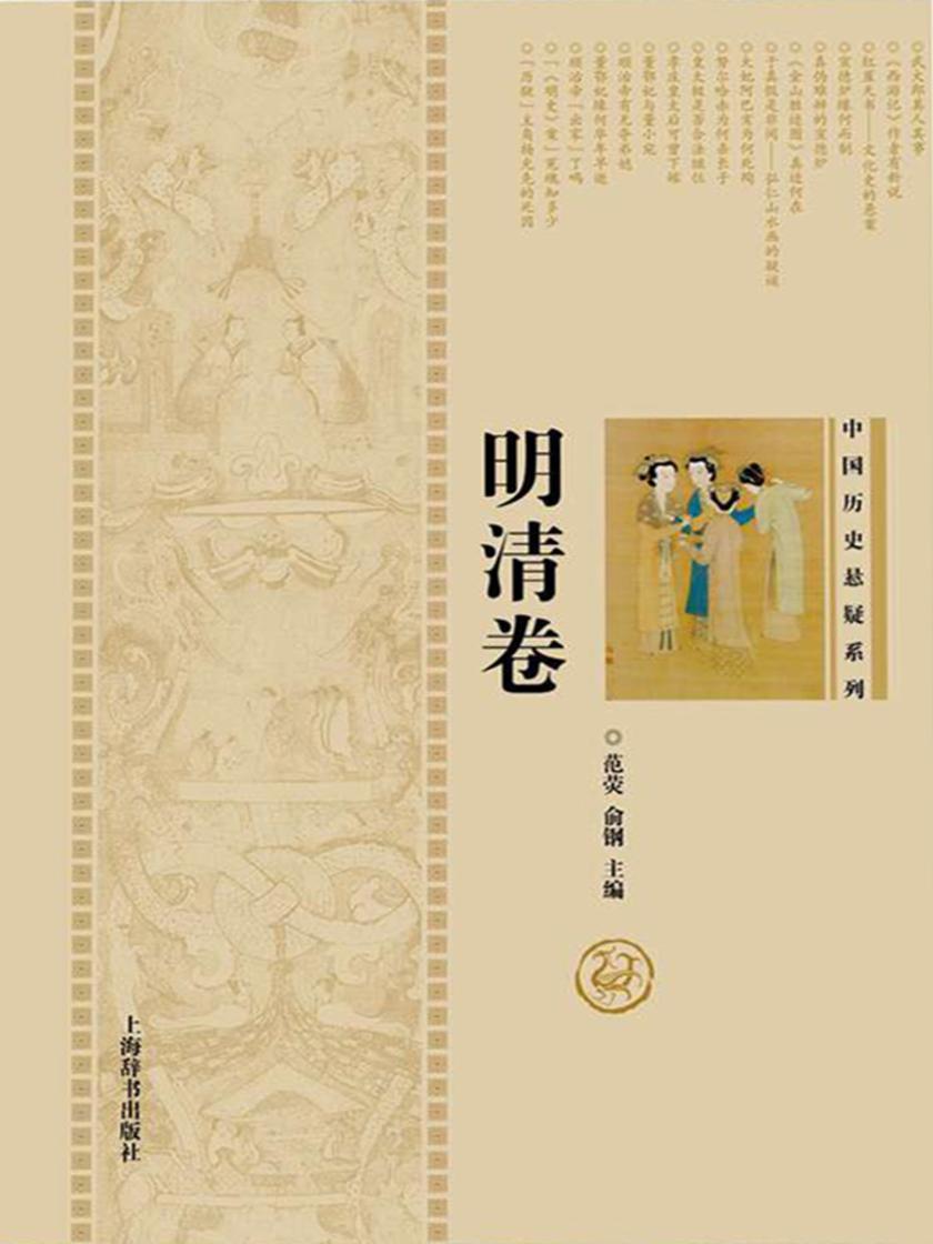 中国历史悬疑系列·明清卷