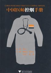 中国医师控烟手册