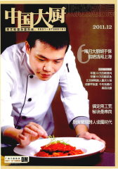 中国大厨 月刊 2011年12期(电子杂志)(仅适用PC阅读)