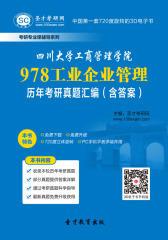 四川大学工商管理学院978工业企业管理历年考研真题汇编(含答案)