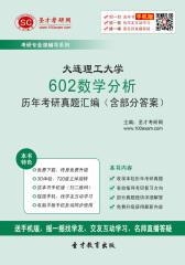 大连理工大学602数学分析历年考研真题汇编(含部分答案)