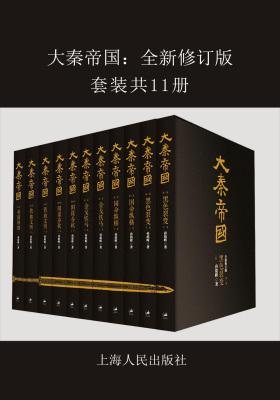 大秦帝国:全新修订版(升级修订,作者定本,央视热播剧原著小说。)