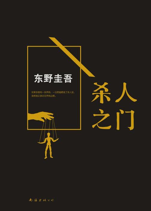 东野圭吾:杀人之门