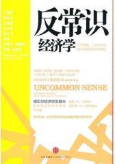 反常识经济学(试读本)