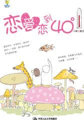 恋爱恋到40度(试读本)