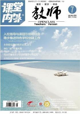 课堂内外教师版2013.07(电子杂志)(仅适用PC阅读)