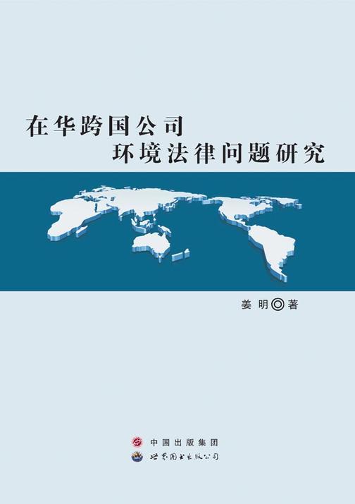 在华跨国公司环境法律问题研究