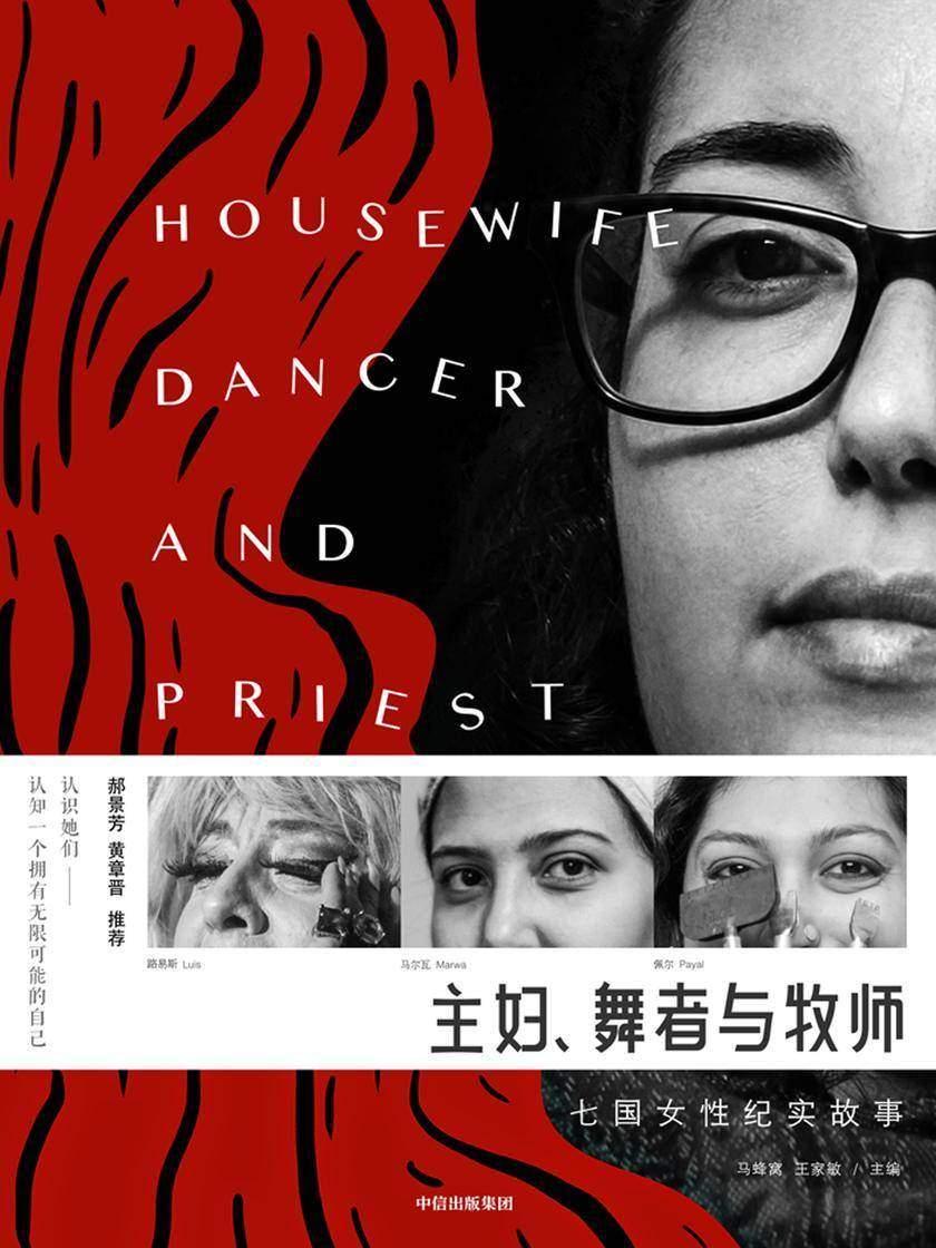 主妇、舞者与牧师:七国女性纪实故事