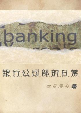 银行公司部的日常