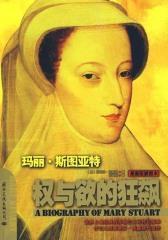 权与欲的狂飙:玛丽·斯图亚特
