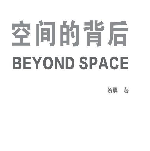 空间的背后