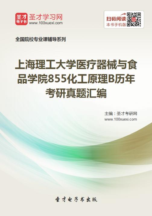 上海理工大学医疗器械与食品学院855化工原理B历年考研真题汇编