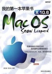 我的  本苹果书Mac OS X10.6 Snow Leopard(试读本)
