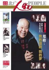 北广人物第23期(电子杂志)
