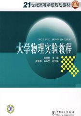 21世纪高等学校规划教材大学物理实验教程(试读本)