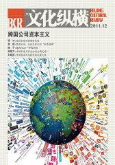 文化纵横 双月刊 2011年06期(电子杂志)(仅适用PC阅读)