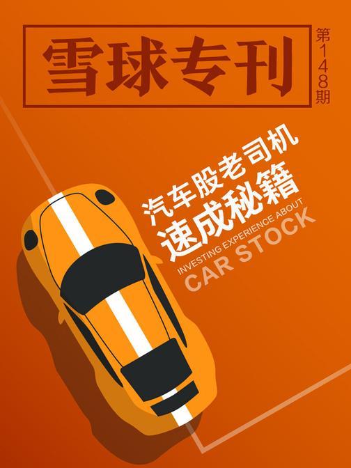 雪球专刊148期——汽车股老司机速成秘籍(电子杂志)