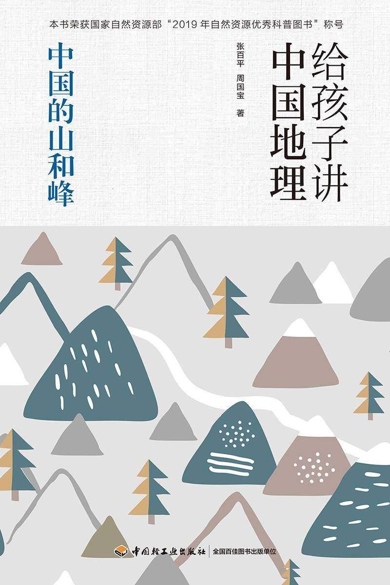 给孩子讲中国地理:中国的山和峰