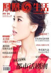 凤凰生活 月刊 2011年11期(电子杂志)(仅适用PC阅读)