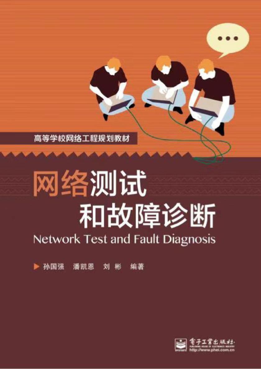 网络测试和故障诊断