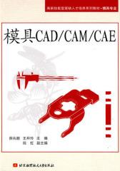 模具CAD CAM CAE(试读本)