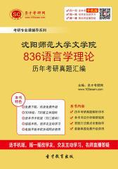 沈阳师范大学文学院836语言学理论历年考研真题汇编