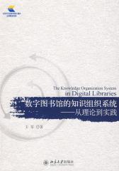 数字图书馆的知识组织系统——从理论到实践(仅适用PC阅读)
