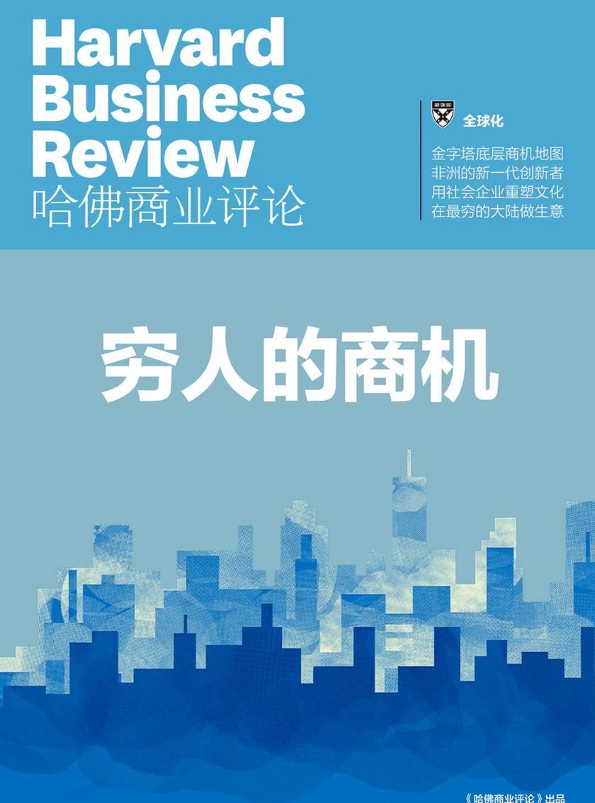穷人的商机(《哈佛商业评论》增刊)(电子杂志)