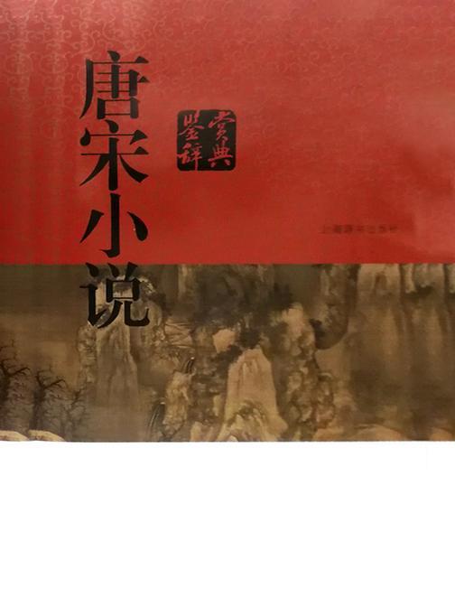 唐宋小说鉴赏辞典
