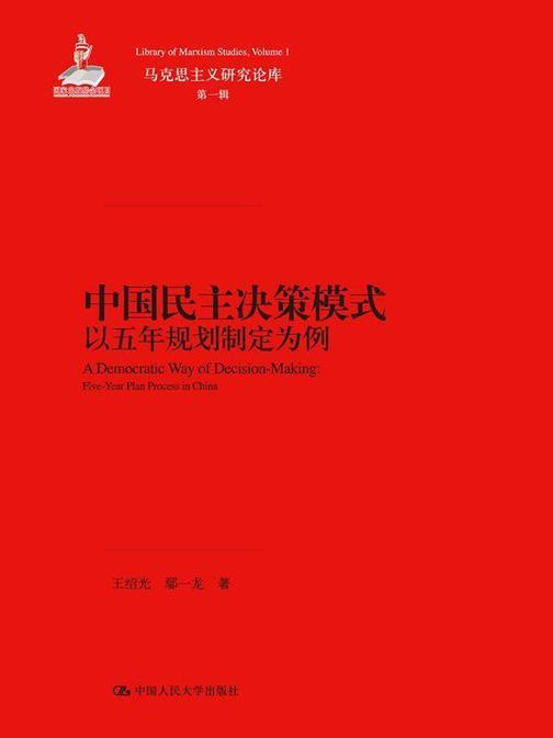 中国民主决策模式:以五年规划制定为例