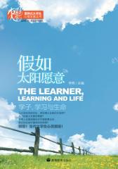 假如太阳愿意——学子、学习与生命(试读本)