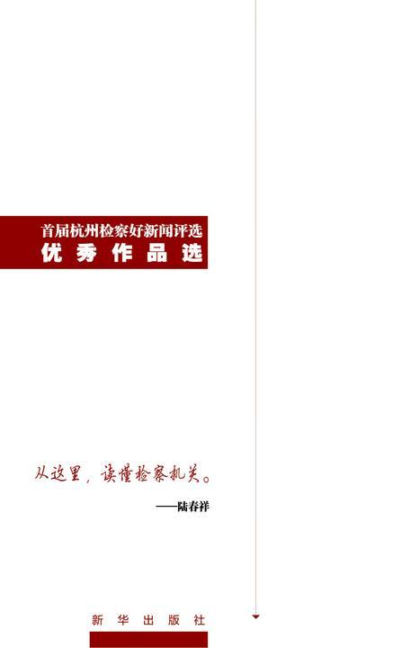 看见:首届杭州检察好新闻评选优秀作品选