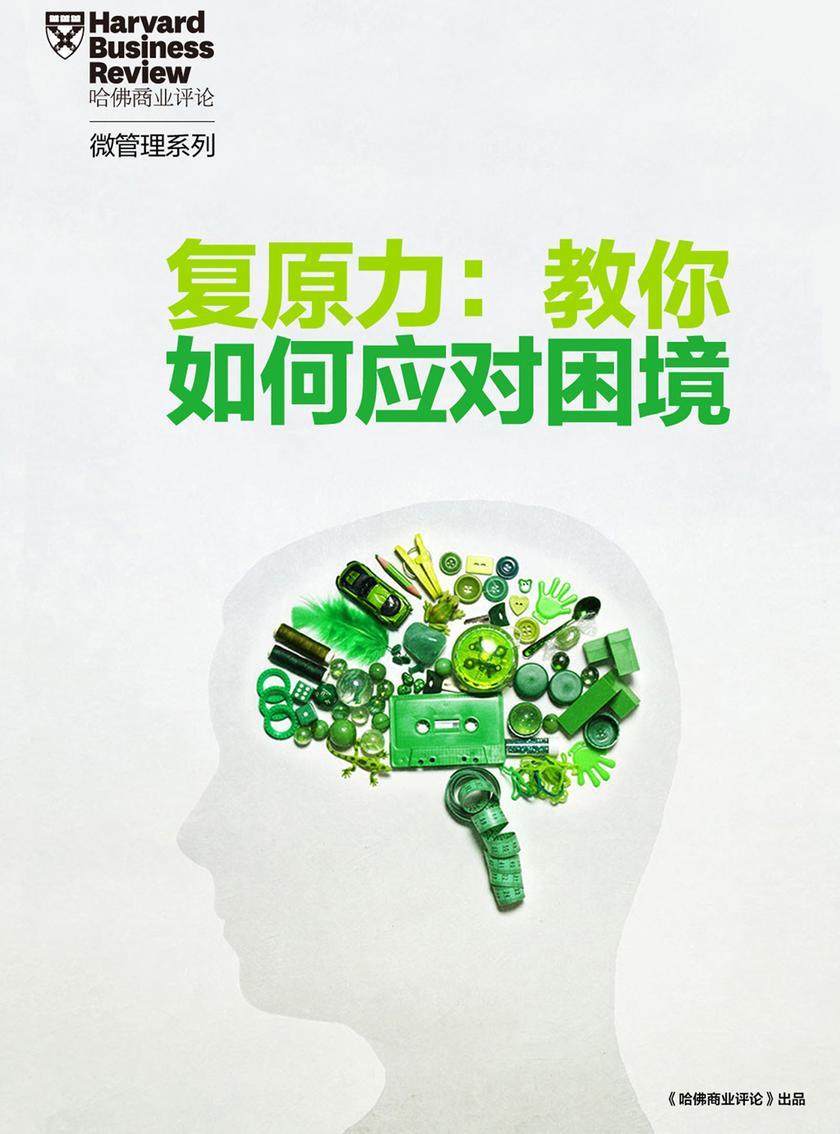 复原力:教你如何面对困境(《哈佛商业评论》增刊)(电子杂志)