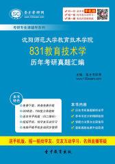 沈阳师范大学教育技术学院831教育技术学历年考研真题汇编