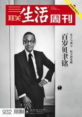 三联生活周刊·百岁贝聿铭(2017年16期)(电子杂志)