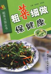粗菜细做保健康