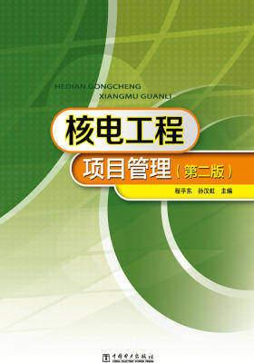 核电工程项目管理(第二版)(仅适用PC阅读)