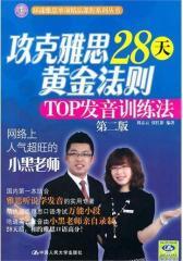 攻克雅思28天黄金法则——TOP发间训练法(仅适用PC阅读)