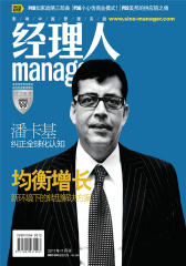 经理人 月刊 2011年11期(电子杂志)(仅适用PC阅读)