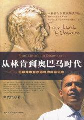 从林肯到奥巴马时代(试读本)