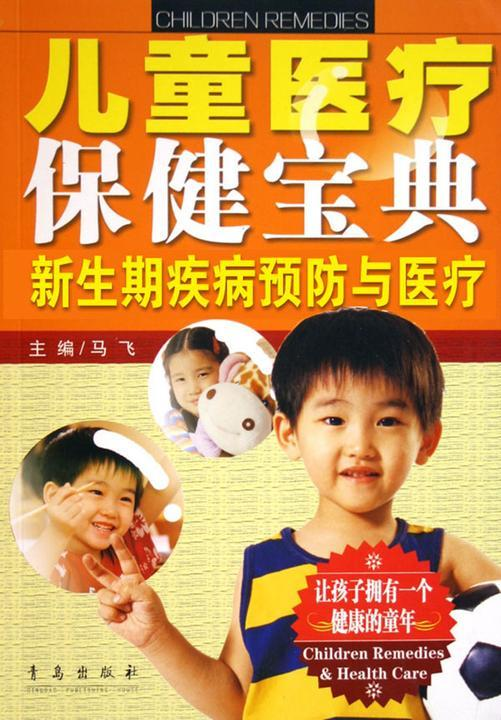 儿童医疗保健宝典·新生期疾病预防与医疗