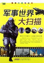 趣味科学馆丛书:军事世界大扫描