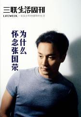 为什么怀念张国荣(三联生活周刊·智识精选系列)(电子杂志)