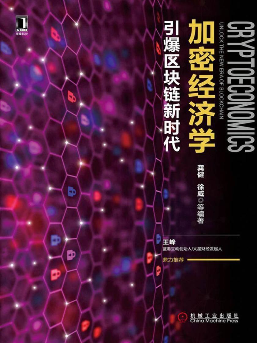 加密经济学:引爆区块链新时代