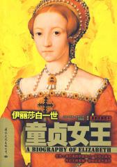 童贞女王:伊丽莎白一世