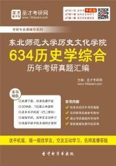 东北师范大学历史文化学院634历史学综合历年考研真题汇编