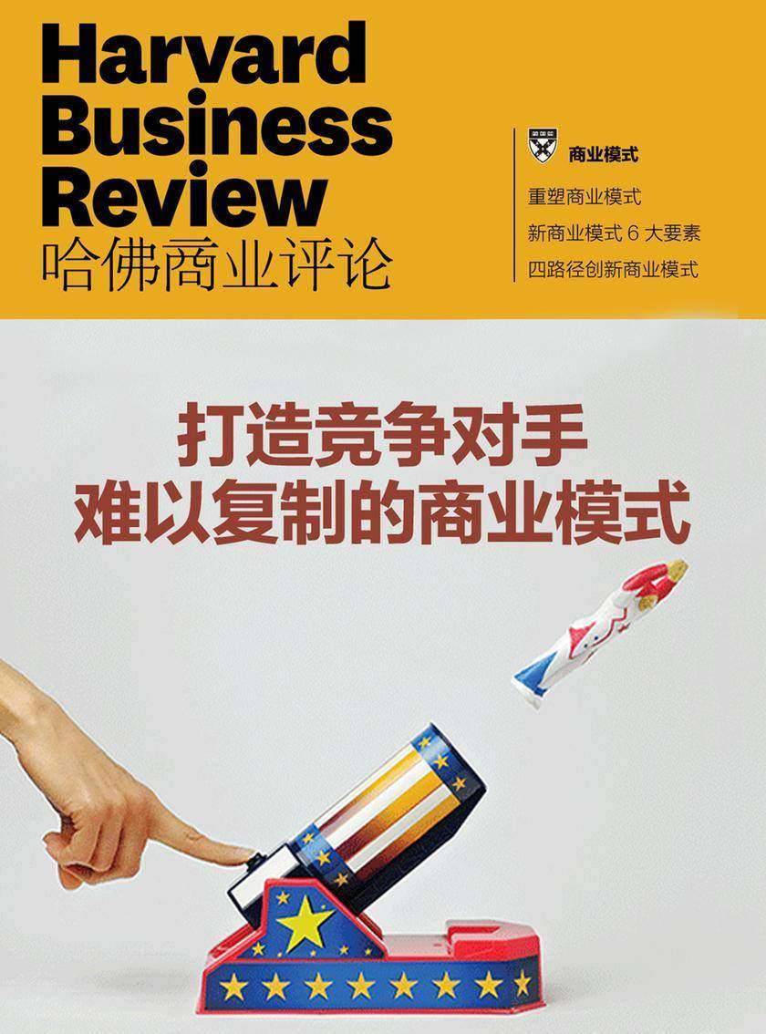 打造竞争对手难以复制的商业模式(《哈佛商业评论》增刊)(电子杂志)