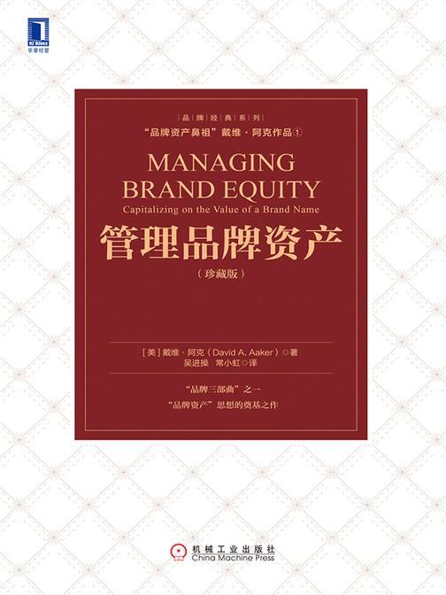 管理品牌资产(珍藏版)